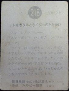 仮面ライダーカード 218番 エレキボタルとライダーのたたかい KR13