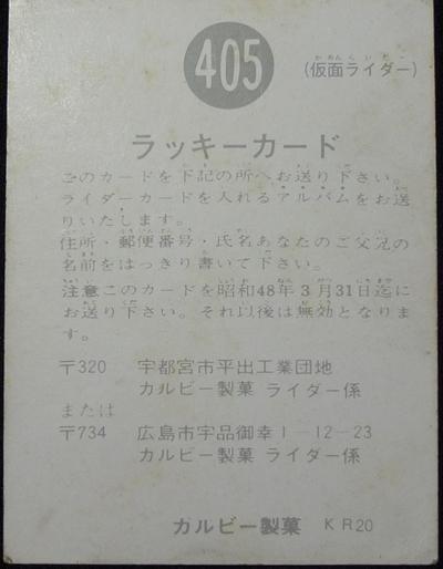 仮面ライダーカード 405番 ラッキーカード KR20