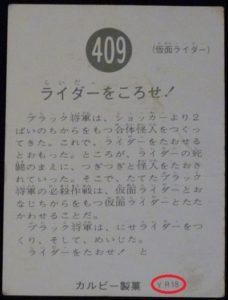 仮面ライダーカード 409番 ライダーをころせ! YR18