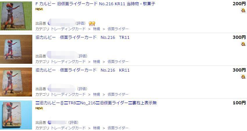 仮面ライダーカード 216番 エレキボタル ヤフオク取引価格