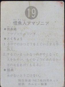 仮面ライダーカード 19番 怪魚人アマゾニア 旧ゴシック版 裏25局