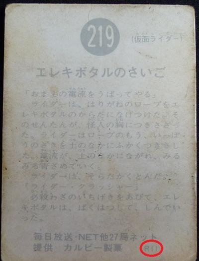 仮面ライダーカード 219番 エレキボタルのさいご R11版