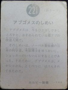 仮面ライダーカード 221番 アブゴメスのしめい TR8版