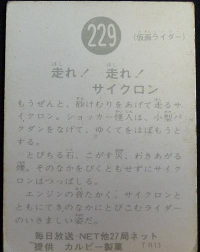 仮面ライダーカード 229番 走れ! 走れ! サイクロン TR13版