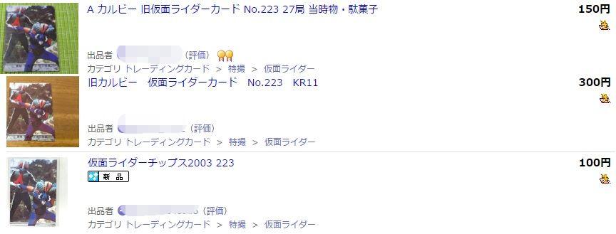 仮面ライダーカード 223番 がんばれ! ライダー ヤフオク取引価格