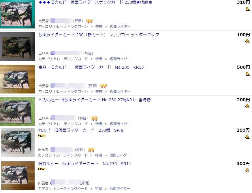 仮面ライダーカード 230番 レッツゴー ライダーキック TR11版 ヤフオク取引価格