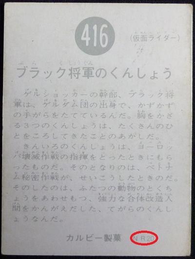 仮面ライダーカード 416番 ブラック将軍のくんしょう NR20版