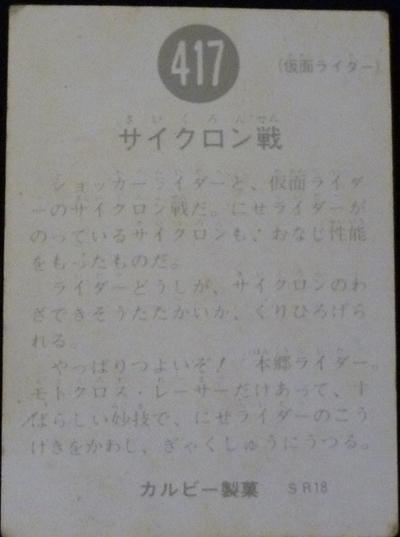 仮面ライダーカード 417番 サイクロン戦 SR18版