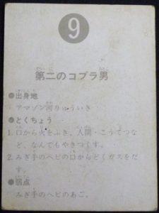 仮面ライダーカード 9番 第二のコブラ男 表25局