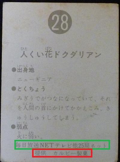仮面ライダーカード 28番 人くい花ドクダリアン 裏25局 旧明朝版