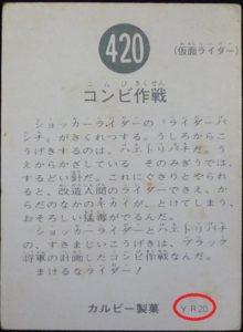 仮面ライダーカード 420番 コンビ作戦 YR20