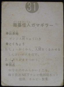 仮面ライダーカード 31番 毒蟇怪人(どくがまかいじん)ガマギラー 裏25局 旧明朝版