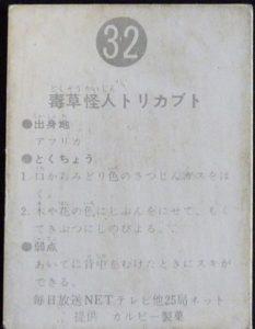 仮面ライダーカード 32番 毒草怪人トリカブト 裏25局 旧明朝版