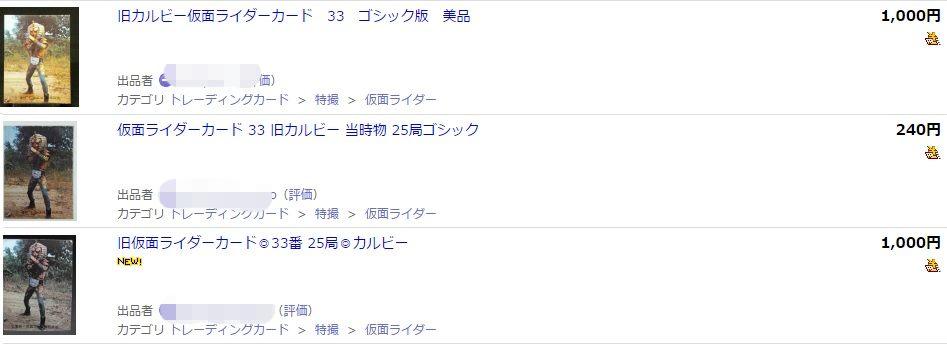 仮面ライダーカード 33番 火炎怪人エジプタス ヤフオクの取引価格