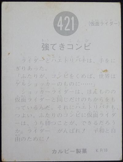 仮面ライダーカード 421番 強てきコンビ KR18版