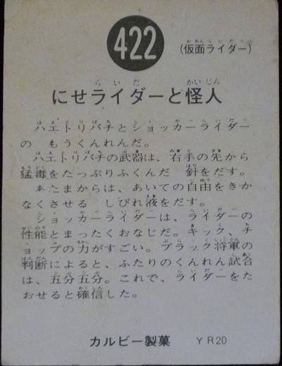 仮面ライダーカード 422番 にせライダーと怪人 YR20版