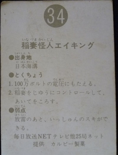 仮面ライダーカード 34番 稲妻怪人エイキング 裏25局 旧明朝版