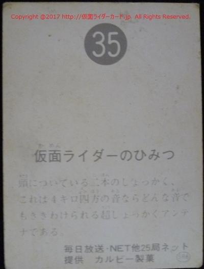 仮面ライダーカード 35番 仮面ライダーのひみつ 裏25局 旧ゴシック SR6版