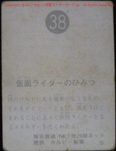 仮面ライダーカード 38番 仮面ライダーのひみつ 裏25局 旧ゴシック S版