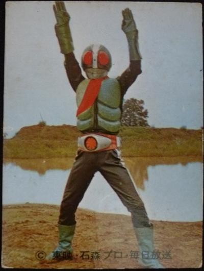 仮面ライダーカード 43番 仮面ライダーのひみつ 裏25局 旧ゴシック N版