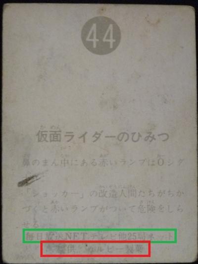仮面ライダーカード 44番 仮面ライダーのひみつ 裏25局 旧明朝版
