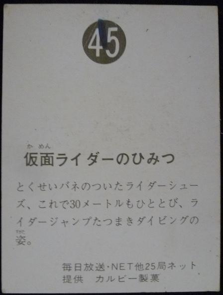 仮面ライダーカード 45番 仮面ライダーのひみつ 裏25局 旧ゴシック版