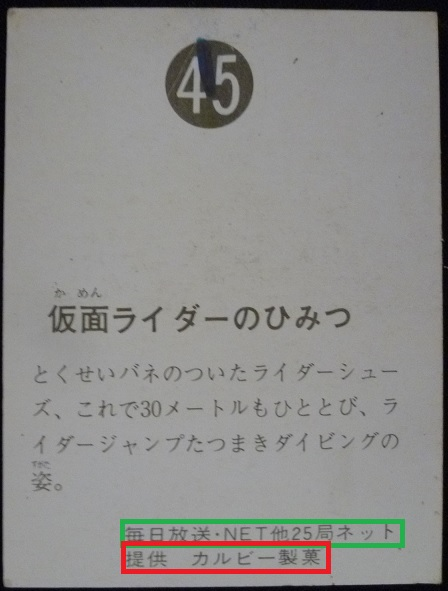 仮面ライダーカード 45番 仮面ライダーのひみつ 裏25局 旧ゴシック版の詳細を解説