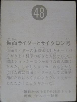 仮面ライダーカード 48番 仮面ライダーとサイクロン号 裏25局 旧ゴシック版の裏側