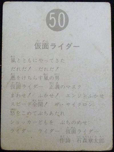 仮面ライダーカード 50番 仮面ライダー 表25局 裏側