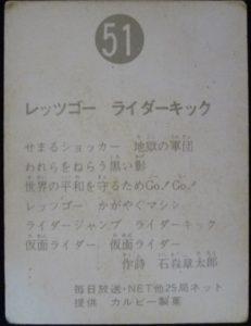 仮面ライダーカード 51番 レッツゴー ライダーキック 裏面