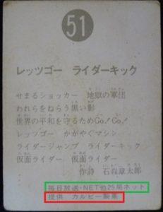 仮面ライダーカード 51番 レッツゴー ライダーキック 解説