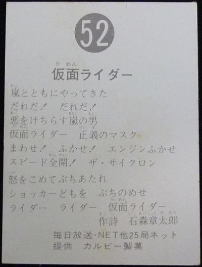 仮面ライダーカード 52番 仮面ライダー 裏25局 旧ゴシック版 裏面
