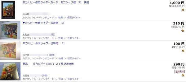 仮面ライダーカード 51番 レッツゴー ライダーキック ヤフオク取引価格