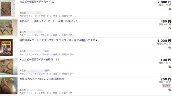 仮面ライダーカード 52番 仮面ライダー ヤフオク取引価格