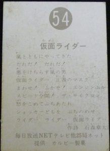 仮面ライダーカード 54番 仮面ライダー 裏25局 旧明朝版