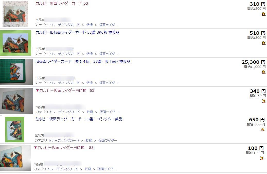 仮面ライダーカード 53番 レッツゴー ライダーキック ヤフオク取引価格