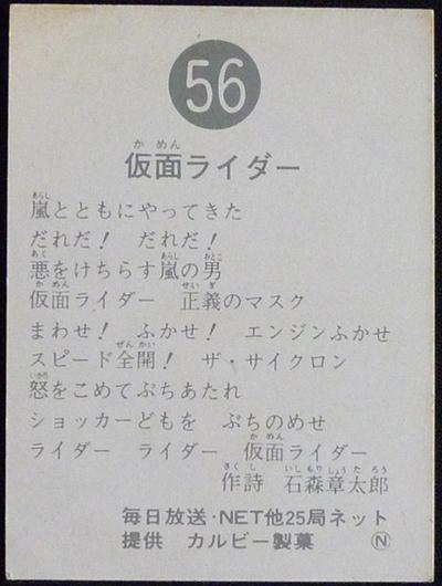 仮面ライダーカード 56番 仮面ライダー 裏25局 旧ゴシック版 N版 裏面