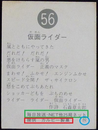 仮面ライダーカード 56番 仮面ライダー 裏25局 旧ゴシック版 N版 解説