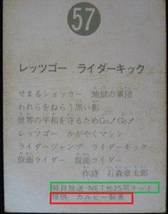 仮面ライダーカード 57番 レッツゴー ライダーキック 裏25局 旧ゴシック版