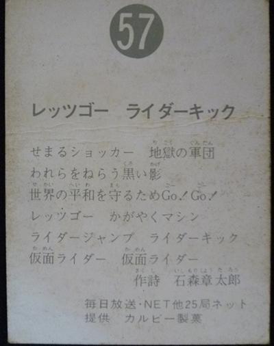 仮面ライダーカード 57番 レッツゴー ライダーキック 裏25局 旧ゴシック版の裏面
