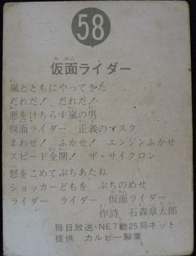58番 仮面ライダー 裏25局 旧ゴシック版の裏側