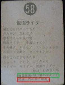 58番 仮面ライダー 裏25局 旧ゴシック版