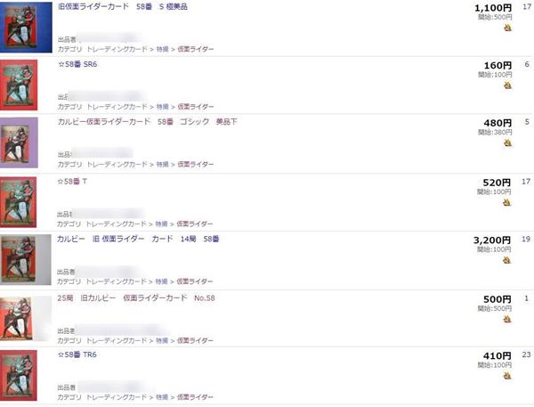 58番 仮面ライダー 裏25局 旧ゴシック版のヤフオク取引価格